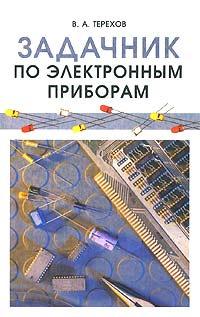 Задачник по электронным приборам   Терехов Владимир Анатольевич  #1