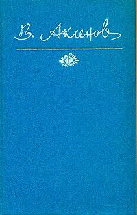 В. Аксенов. Собрание сочинений в пяти томах. Том 3   Аксенов Василий Павлович  #1