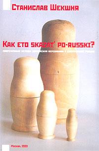 Kak eto skazat` po-russki? Современные методы управления персоналом в современной России  #1