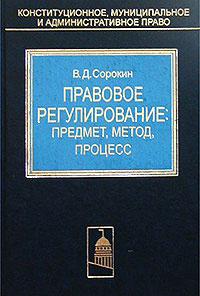 Правовое регулирование: предмет, метод, процесс   Сорокин Валентин Дмитриевич  #1