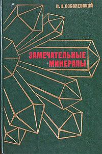 Замечательные минералы | Соболевский Виталий Ипполитович  #1