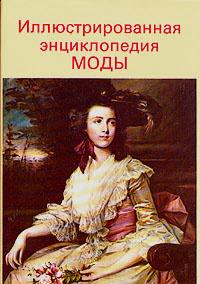 Иллюстрированная энциклопедия моды #1
