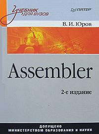 Assembler   Юров Виктор Иванович #1