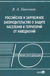 Российское и зарубежное законодательство о защите населения и территорий от наводнений  #1