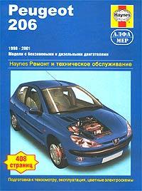Peugeot 206 1998-2001 гг. Модели с бензиновыми и дизельными двигателями. Руководство по ремонту и обслуживанию #1