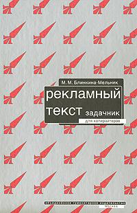 Рекламный текст. Задачник для копирайтеров #1