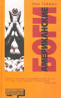 Американские боги | Гейман Нил, Комаринец Анна А. #1