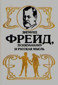 Зигмунд Фрейд, психоанализ и русская мысль #1