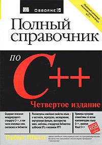 Полный справочник по C++ #1