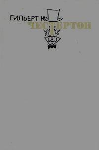 Гилберт К. Честертон. Избранные произведения в трех томах. Том 3   Честертон Гилберт Кит  #1