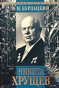 Никита Хрущев #1