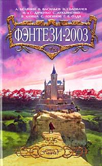 Фэнтези-2003   Володихин Дмитрий Михайлович, Зорич Александр Владимирович  #1