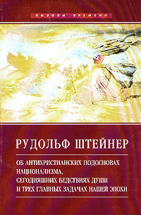 Об антихристианских подосновах национализма, сегодняшних бедствиях души и трех главных задачах нашей #1