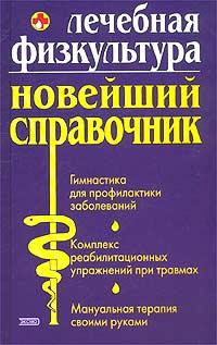 Лечебная физкультура. Новейший справочник #1