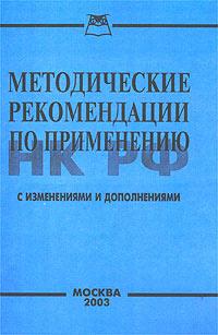 Методические рекомендации по применению Налогового кодекса Российской Федерации (с изменениями и дополнениями) #1