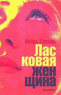 Ласковая женщина | Сохань Игорь Павлович #1
