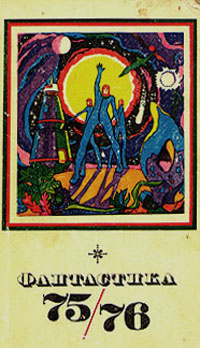 Фантастика 75/76   Нет автора #1