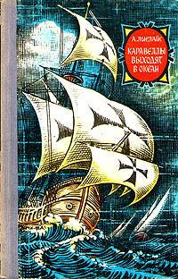 Каравеллы выходят  в океан   Лиелайс Андрис #1