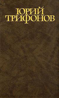 Юрий Трифонов. Собрание сочинений в четырех томах. Том 3 | Трифонов Юрий Валентинович  #1
