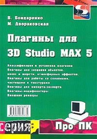 Плагины для 3D Studio MAX 5 #1