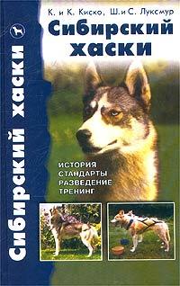 Сибирский хаски. История. Стандарты. Содержание. Тренинг  #1