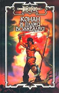 Конан и пламя возмездия   Мак-Кинг Алекс, Локнит Олаф Бьорн  #1