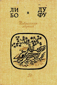 Ли Бо, Ду Фу. Избранная лирика | Ли Бо, Ду Фу #1