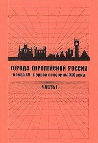 Города европейской России конца XV-первой половины XIX века. Часть 1  #1