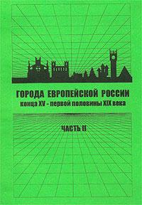 Города европейской России конца XV-первой половины XIX века. Часть 2  #1