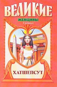Хатшепсут. Дочь Солнца #1
