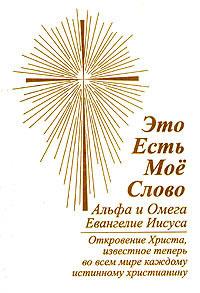 Это Есть Моё Слово. Альфа и Омега. Евангелие Иисуса #1
