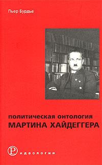 Политическая онтология Мартина Хайдеггера #1