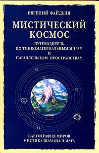 Мистический космос. Путеводитель по тонкоматериальным мирам и параллельным пространствам | Файдыш Евгений #1