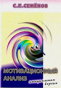 Мотивационный анализ. Инициальная версия   Семенов Сергей Петрович  #1