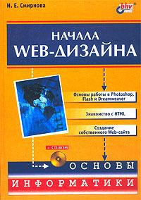 Начала Web-дизайна (+ CD-ROM) #1