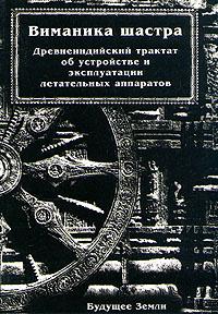 Виманика шастра. Древнеиндийский трактат об устройстве и эксплуатации летательных аппаратов | Бхарадваджа #1