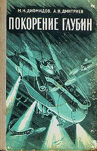 Покорение глубин   Диомидов Михаил Николаевич, Дмитриев Александр Николаевич  #1