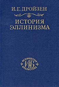 История эллинизма. Том 1 #1