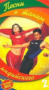 Песни и танцы индийского кино 2 #1