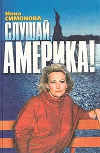 Слушай, Америка! | Черномырдин Виктор Степанович, Симонова Инна Анатольевна  #1