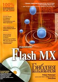 Flash MX. Библия пользователя (+ CD-ROM) #1