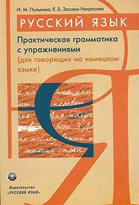 Русский язык. Практическая грамматика с упражнениями. Учебник для говорящих на немецком языке  #1