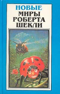 Новые Миры Роберта Шекли. Том 2 | Шекли Роберт #1