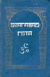 Бхагавад-гита #1
