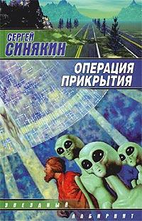 Операция прикрытия | Синякин Сергей Николаевич #1