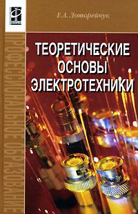Теоретические основы электротехники   Лоторейчук Евсей Александрович  #1