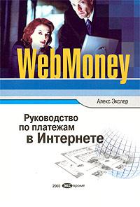 WebMoney. Руководство по платежам в Интернете #1
