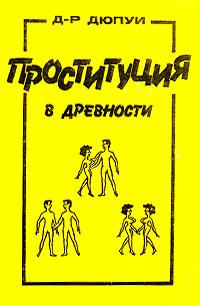 Проституция в древности | Дюпуи Эдмонд #1