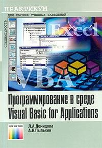 Программирование в среде Visual Basic for Applications #1