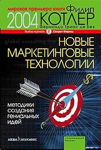 Новые маркетинговые технологии. Методики создания гениальных идей  #1